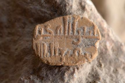 Rare, 1,000-year-old Arabic clay amulet found in East Jerusalem parking lot