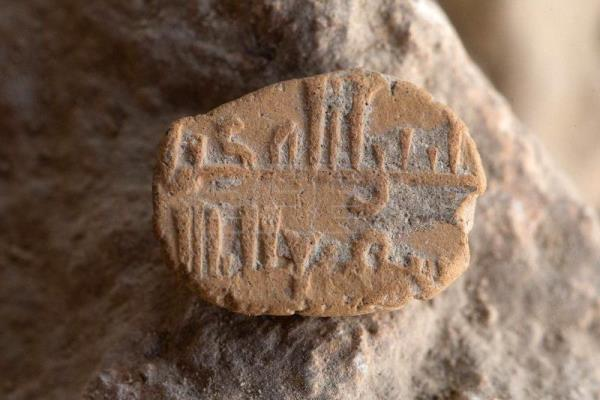 A photograph provided by Jerusalem's City of David Archive shows a rare 1,000-year-old clay amulet found by Israeli archaeologists in East Jerusalem, Palestine, June 14, 2018. EFE-EPA/HANDOUT